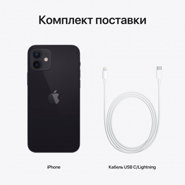 Apple iPhone 12 mini 256GB Black/Черный