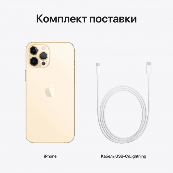 Apple iPhone 12 Pro Max 128GB Золотой