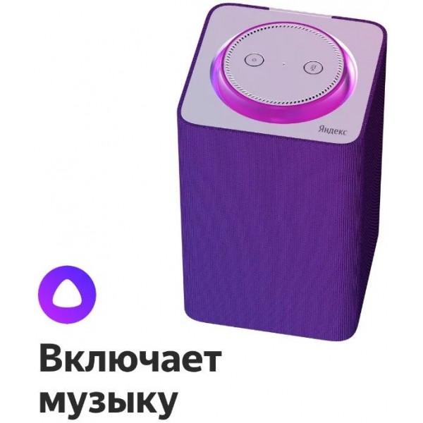 Умная колонка Яндекс.Станция Фиолетовая