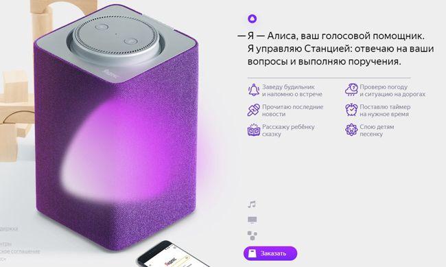 Купить Яндекс.Станция в Москве