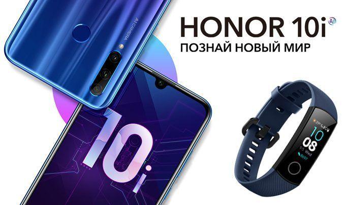 Honor 10i Купить в Москве
