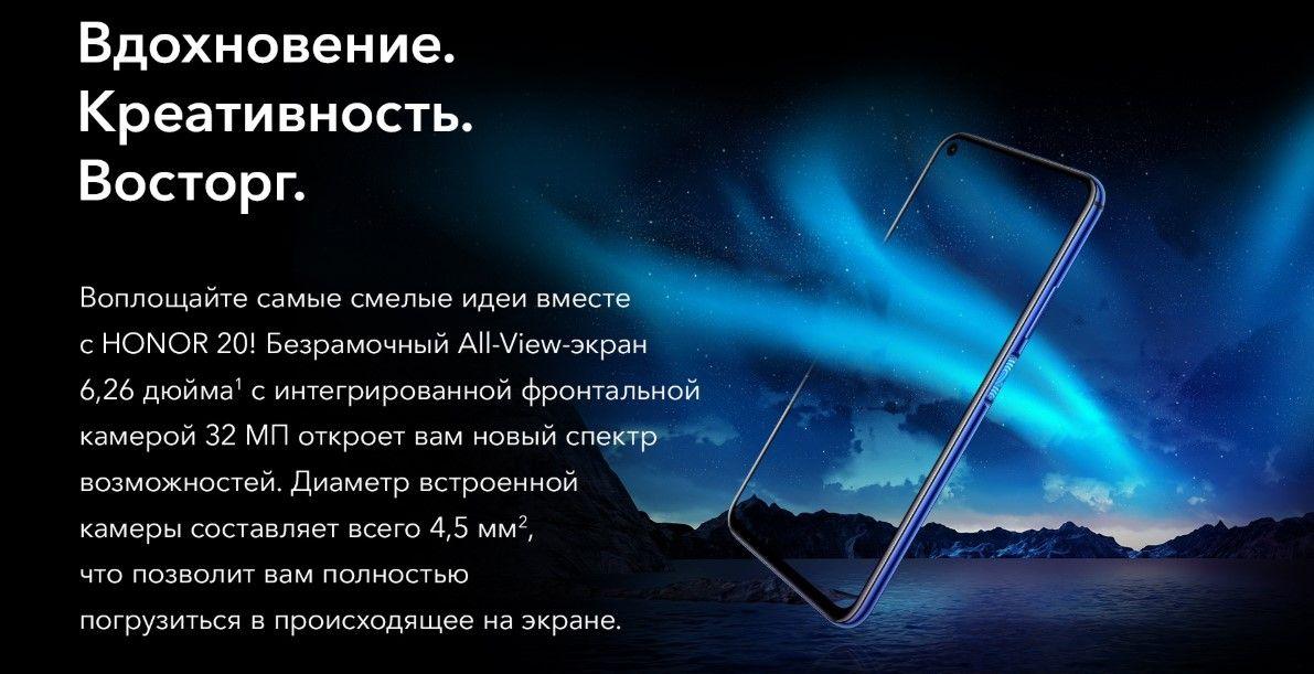 Honor 20 Blue/Сапфировый Синий Обзор смартфона