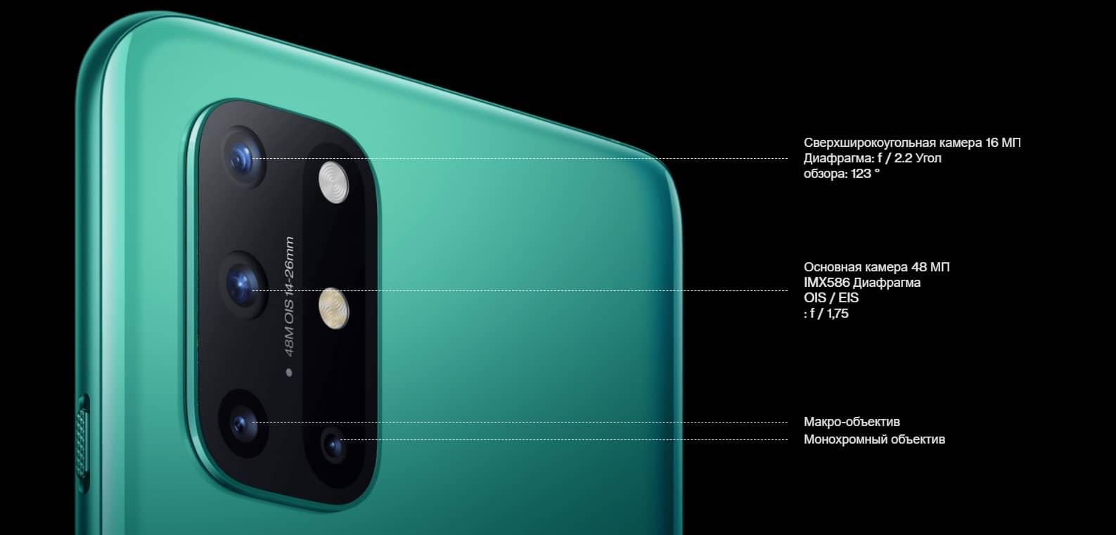 OnePlus 8T основной блок камер