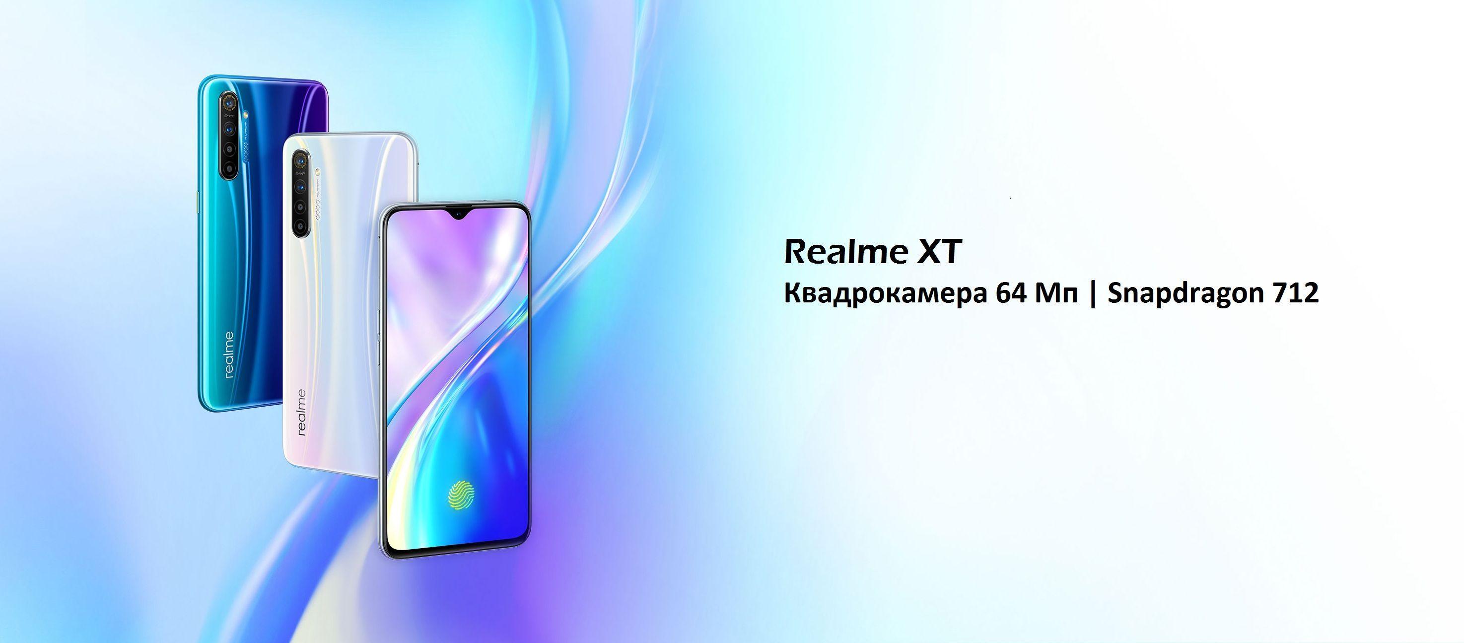 Смартфоны бренда Realme