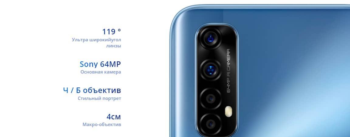 Realme 7 Основные камеры
