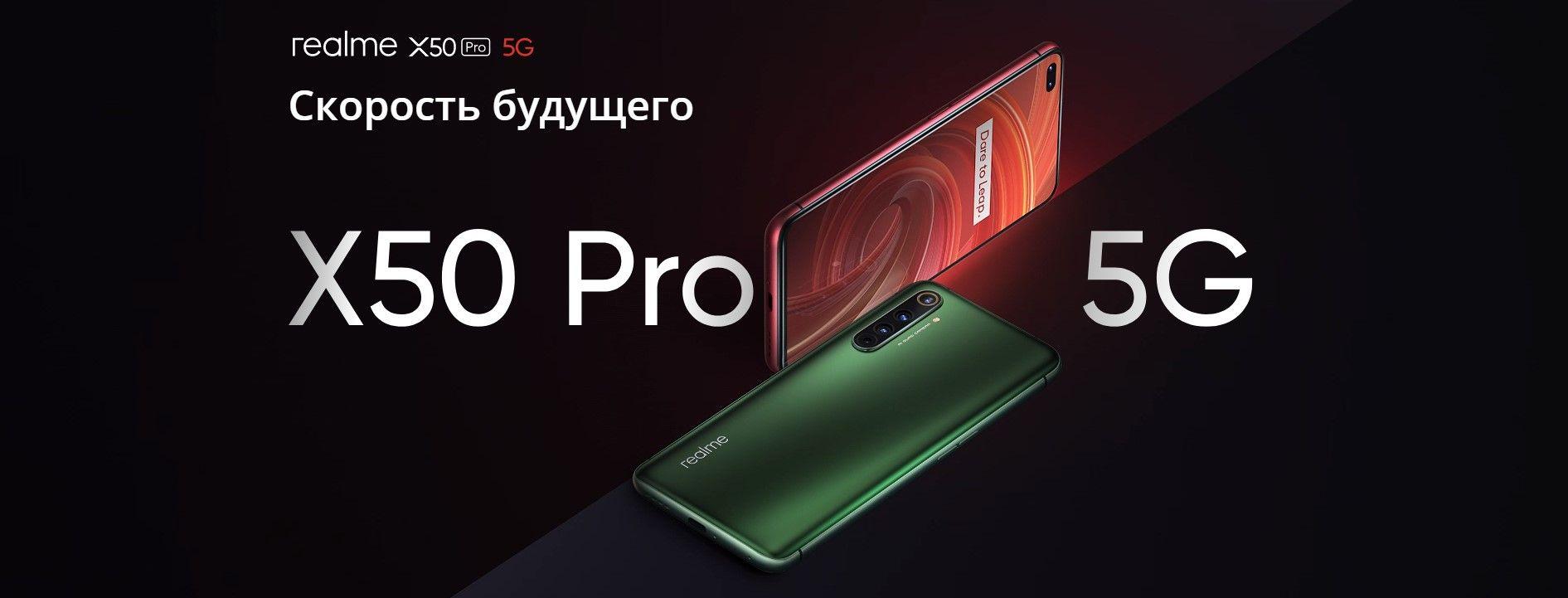 Realme X50 Pro Купить в Москве