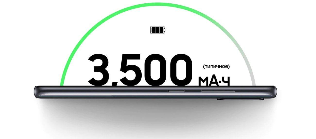 Samsung Galaxy A41 автономность