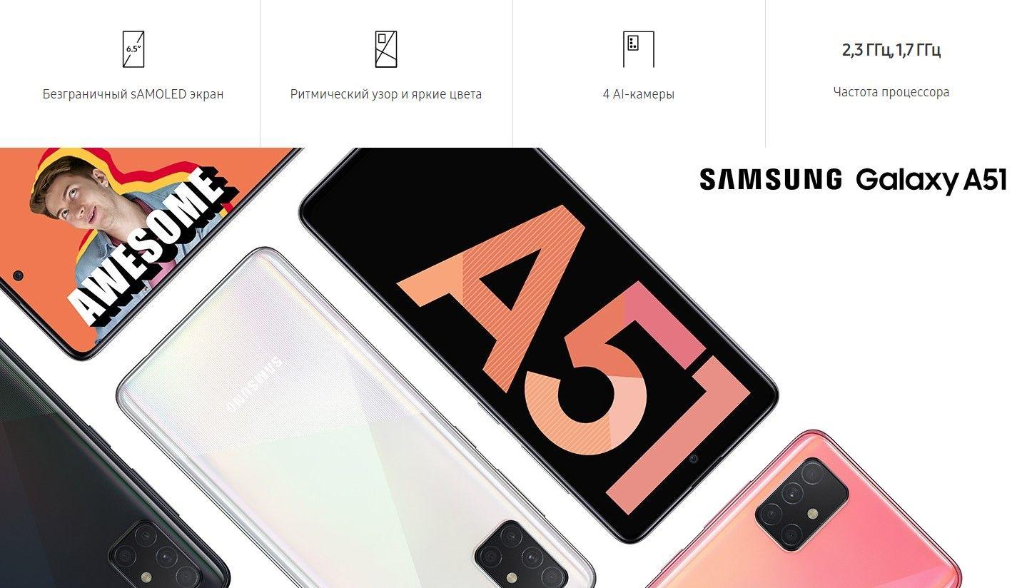 Samsung Galaxy A51 купить в Москве