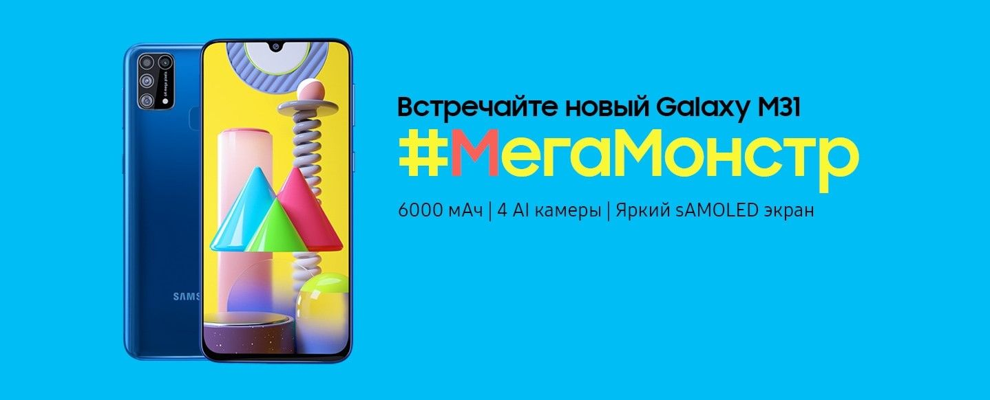 Samsung Galaxy M31 купить в Москве