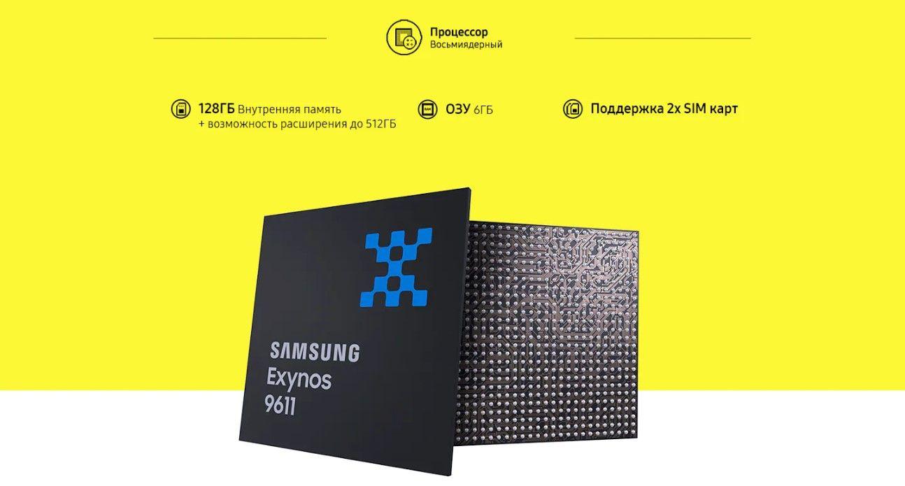 Samsung Galaxy M31 процессор