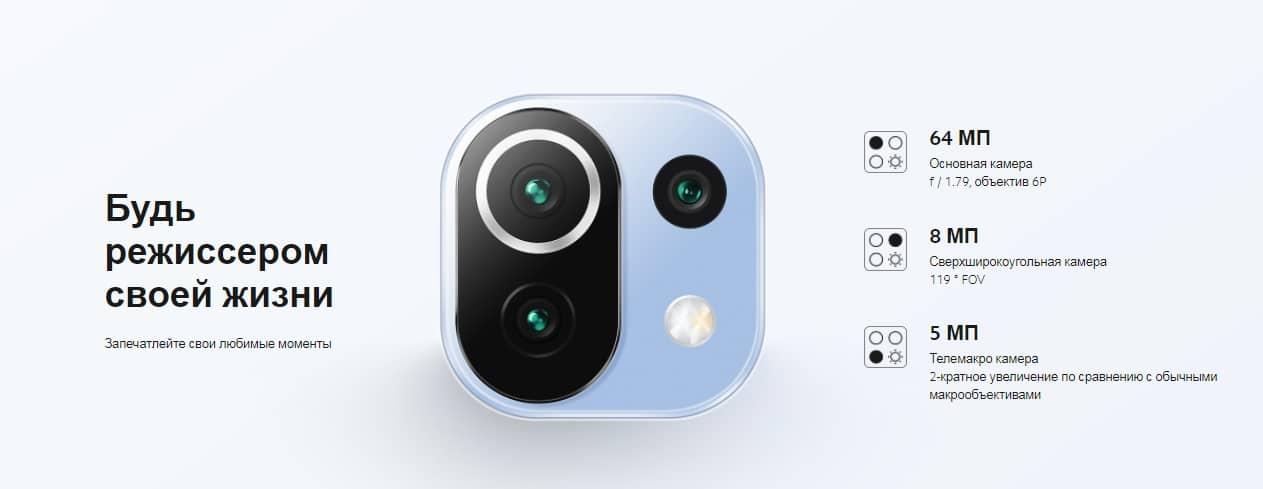 Xiaomi Mi 11 Lite основная камера