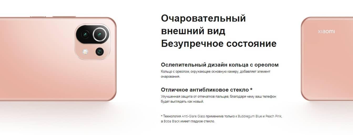Xiaomi Mi 11 Lite характеристики
