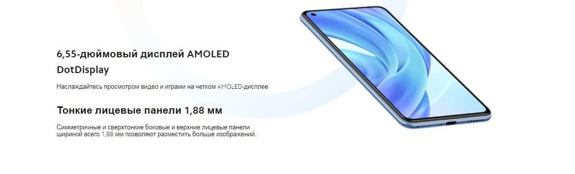 Xiaomi Mi 11 Lite дисплей 90 герц
