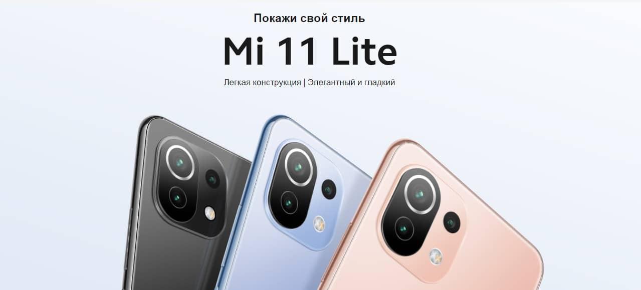 Xiaomi Mi 11 Lite Купить в Москве