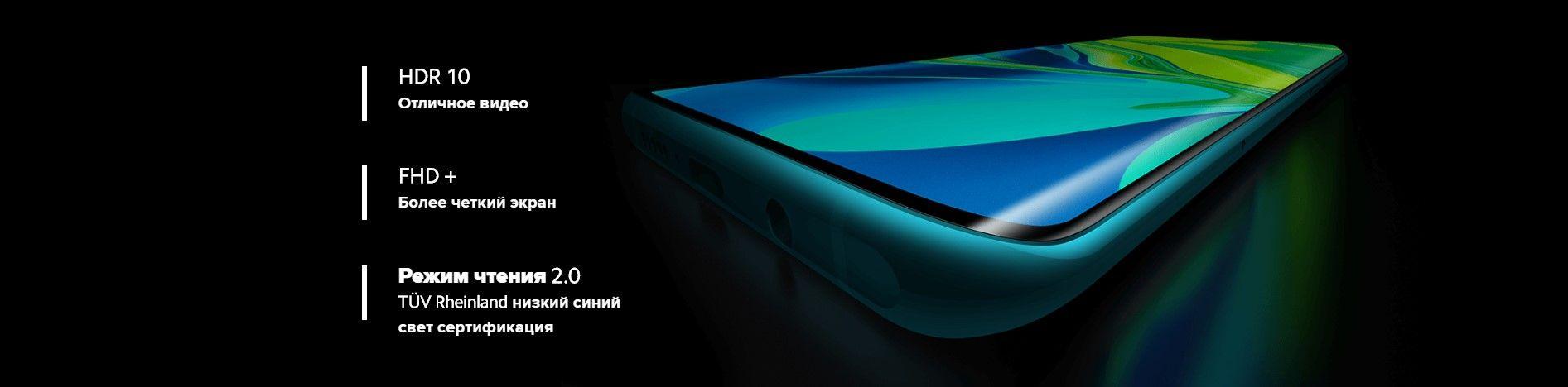 Xiaomi Mi Note 10 гиперболический дисплей