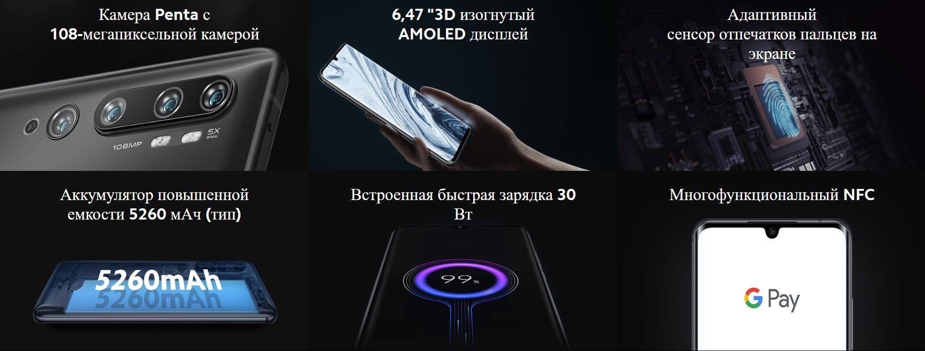 Xiaomi Mi Note 10 купить в Москве