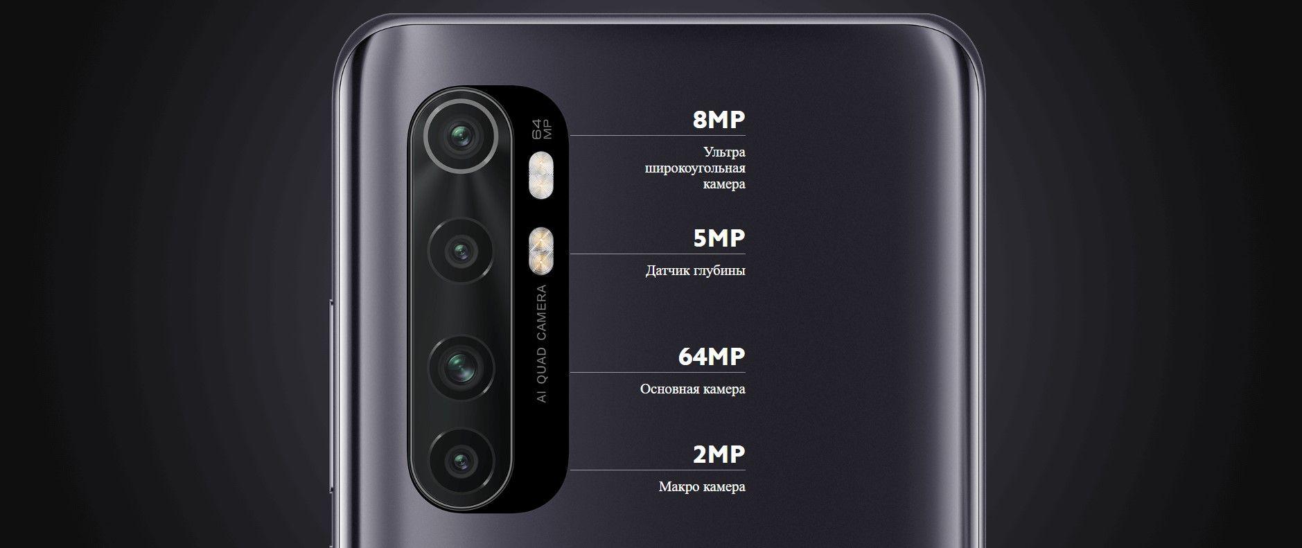 Xiaomi Mi Note 10 Lite основная камера
