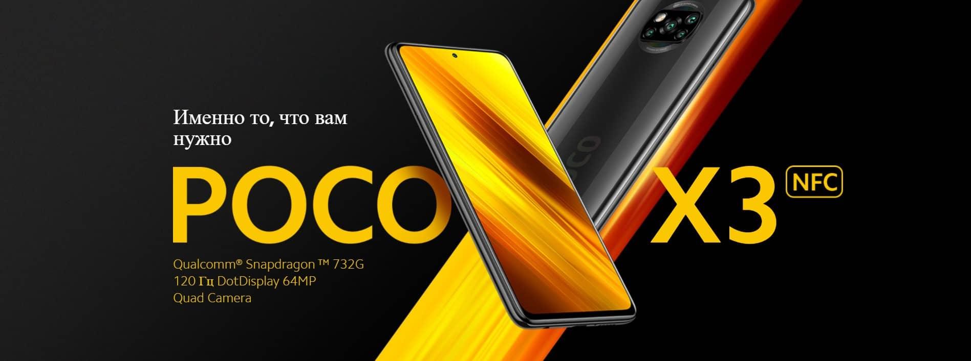 Xiaomi Poco X3 NFC купить в Москве