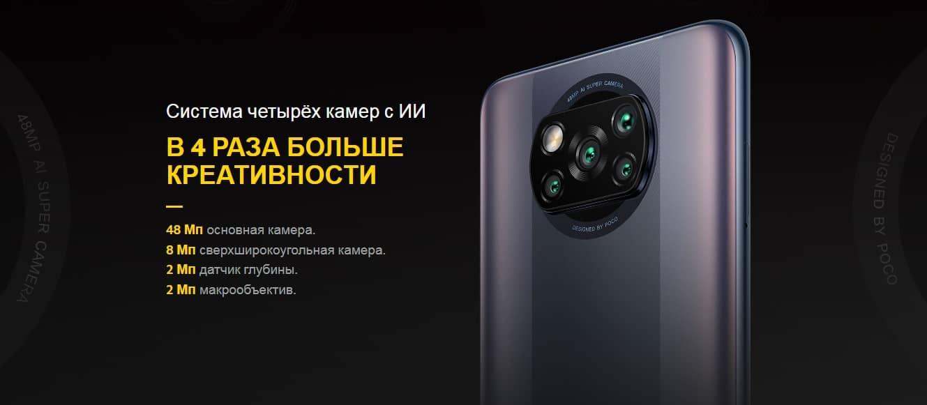 Xiaomi POCO X3 Pro возможности камеры