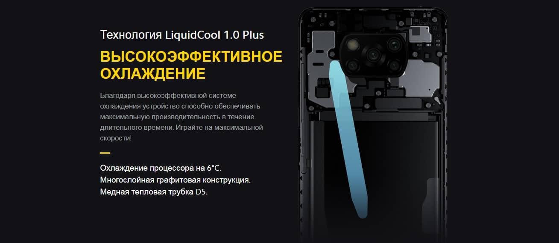 Xiaomi POCO X3 Pro высокотехнологичное охлаждение