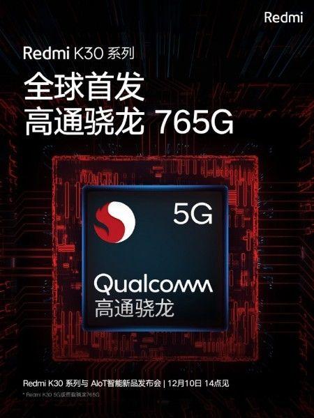Xiaomi Redmi K30 процессор